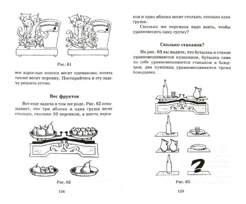 Иллюстрация 1 из 16 для Математика — это интересно! - Яков Перельман   Лабиринт - книги. Источник: Лабиринт