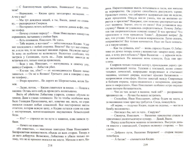 Иллюстрация 1 из 30 для Собрание сочинений. В 3-х томах - Еремей Парнов   Лабиринт - книги. Источник: Лабиринт