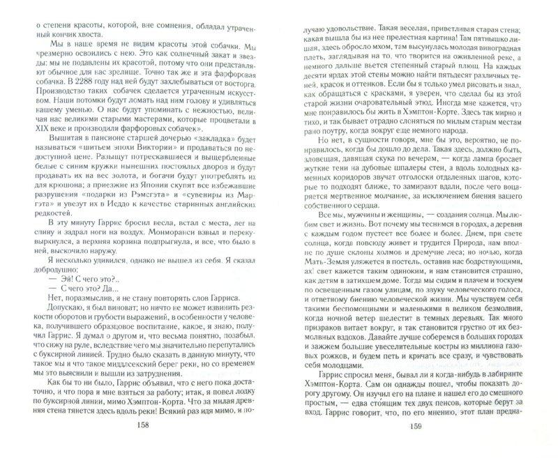 Иллюстрация 1 из 27 для Избранные произведения в 3-х томах - Клапка Джером | Лабиринт - книги. Источник: Лабиринт