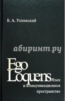Ego Loquens. Язык и коммуникационное пространствоЯзыкознание. Лингвистика<br>Монография посвящена языковым проблемам коммуникации. Основное внимание уделено роли дейксиса и связанным с ним механизмам восприятия действительности. Одновременно в книге рассматриваются механизмы понимания текста. <br>Для специалистов-лингвистов, а также для широкого круга читателей, которых интересует функционирование языка.<br>2-е издание, исправленное и дополненное.<br>