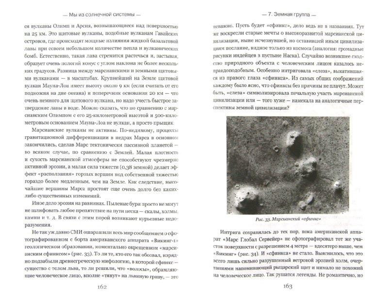 Иллюстрация 1 из 5 для Удивительная Солнечная система - Александр Громов | Лабиринт - книги. Источник: Лабиринт