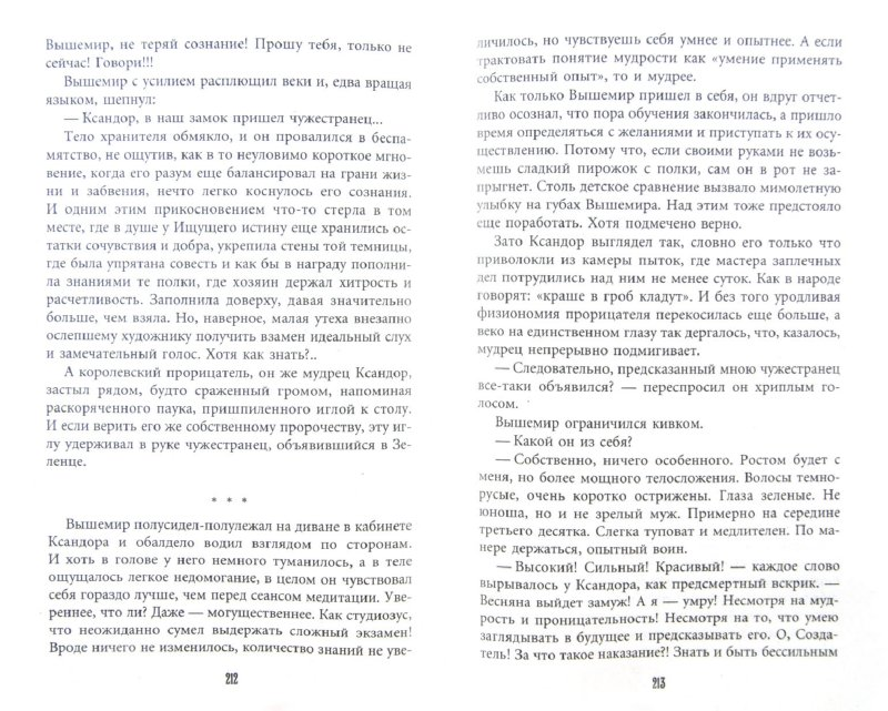 Иллюстрация 1 из 6 для Рыцарь - Олег Говда   Лабиринт - книги. Источник: Лабиринт