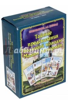 54 карты в колоде словарь кроссвордиста:
