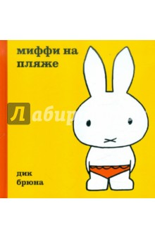 Миффи на пляжеЗарубежная поэзия для детей<br>Предлагаем вашему вниманию серию книжек о Миффи - маленькой девочке-кролике, которую придумал голландский автор и иллюстратор Дик Брюна. В каждой книжке о Миффи - занимательная и поучительная история в стихах, которая будет близка и понятна каждому ребенку.<br>