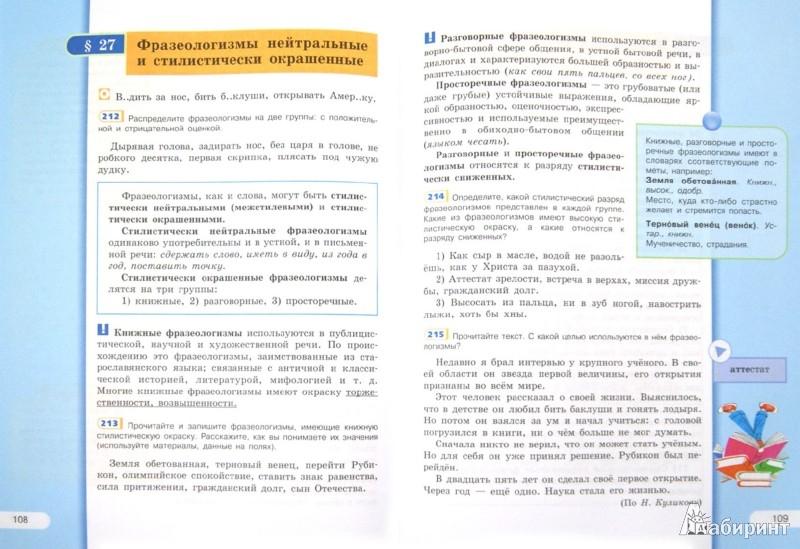 Решебник по русскому языку 9 класс рыбченкова