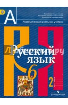 Русский язык александрова