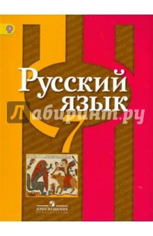 Решебник по русскому ящыку 7 класс