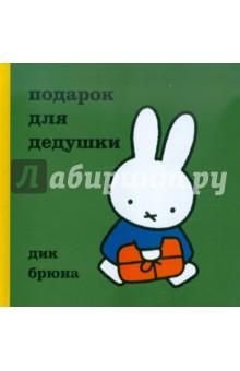 Подарок для дедушкиЗарубежная поэзия для детей<br>Предлагаем вашему вниманию серию книжек о Миффи - маленькой девочке-кролике, которую придумал голландский автор и иллюстратор Дик Брюна. В каждой книжке о Миффи - занимательная и поучительная история в стихах, которая будет близка и понятна каждому ребенку.<br>