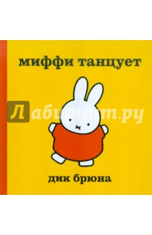 Миффи танцуетЗарубежная поэзия для детей<br>Предлагаем вашему вниманию серию книжек о Миффи - маленькой девочке-кролике, которую придумал голландский автор и иллюстратор Дик Брюна. В каждой книжке о Миффи - занимательная и поучительная история в стихах, которая будет близка и понятна каждому ребенку.<br>