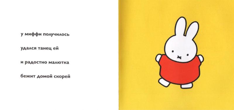 Иллюстрация 1 из 15 для Миффи танцует - Дик Брюна   Лабиринт - книги. Источник: Лабиринт
