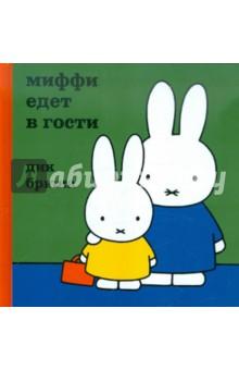 Миффи едет в гостиЗарубежная поэзия для детей<br>Предлагаем вашему вниманию серию книжек о Миффи - маленькой девочке-кролике, которую придумал голландский автор и иллюстратор Дик Брюна. В каждой книжке о Миффи - занимательная и поучительная история в стихах, которая будет близка и понятна каждому ребенку.<br>
