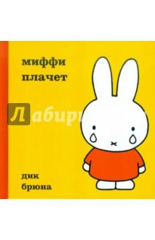 Миффи плачетЗарубежная поэзия для детей<br>Предлагаем вашему вниманию серию книжек о Миффи - маленькой девочке-кролике, которую придумал голландский автор и иллюстратор Дик Брюна. В каждой книжке о Миффи - занимательная и поучительная история в стихах, которая будет близка и понятна каждому ребенку.<br>