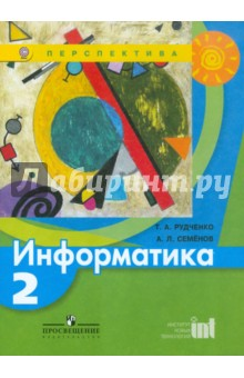 Информатика. 2 класс. Учебник для общеобразовательных учреждений. ФГОС