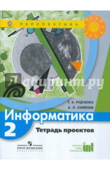 Обложка книги Информатика. 2 класс. Тетрадь проектов