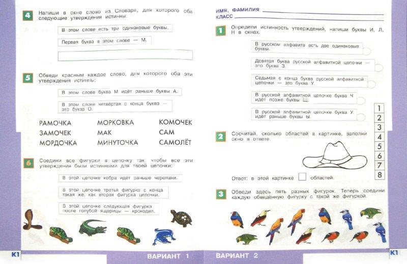 Рудченко семенов информатика 3 класс