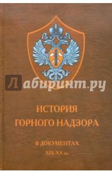 История горного надзора. В документах XIX-XX вв
