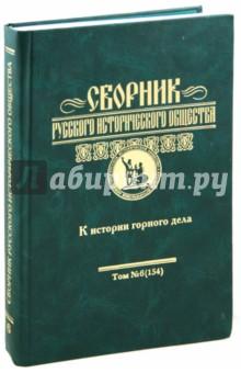 Сборник русского исторического общества. Том 6 (154). К истории горного дела