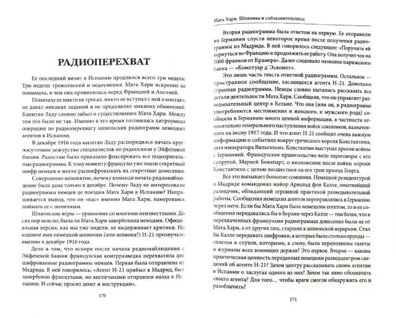 Иллюстрация 1 из 3 для Мата Хари: шпионка и соблазнительница - Николай Надеждин | Лабиринт - книги. Источник: Лабиринт