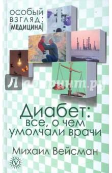 http://img1.labirint.ru/books/330497/big.jpg