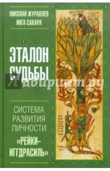 Эталон Судьбы Журавлев
