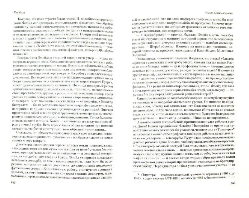 Иллюстрация 1 из 13 для Пролетая над гнездом кукушки - Кен Кизи | Лабиринт - книги. Источник: Лабиринт