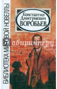 Библиотека мировой новеллы: Константин Воробьев