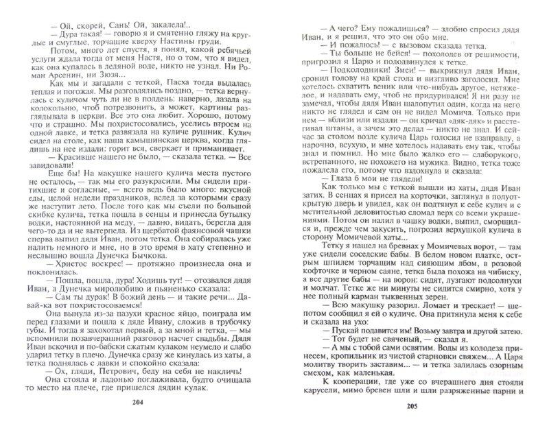 Иллюстрация 1 из 8 для Библиотека мировой новеллы: Константин Воробьев - Константин Воробьев | Лабиринт - книги. Источник: Лабиринт