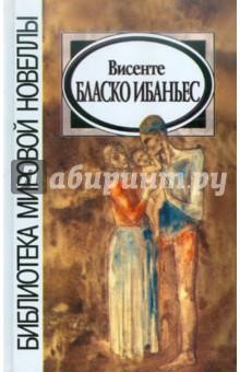 Обложка книги Висенте Бласко Ибаньес. Избранные произведения
