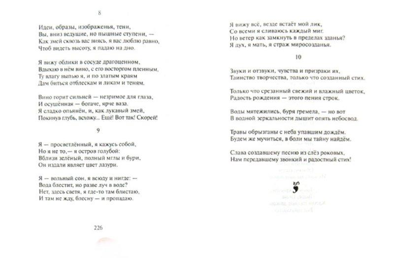 Иллюстрация 1 из 10 для Стихотворения - Константин Бальмонт | Лабиринт - книги. Источник: Лабиринт