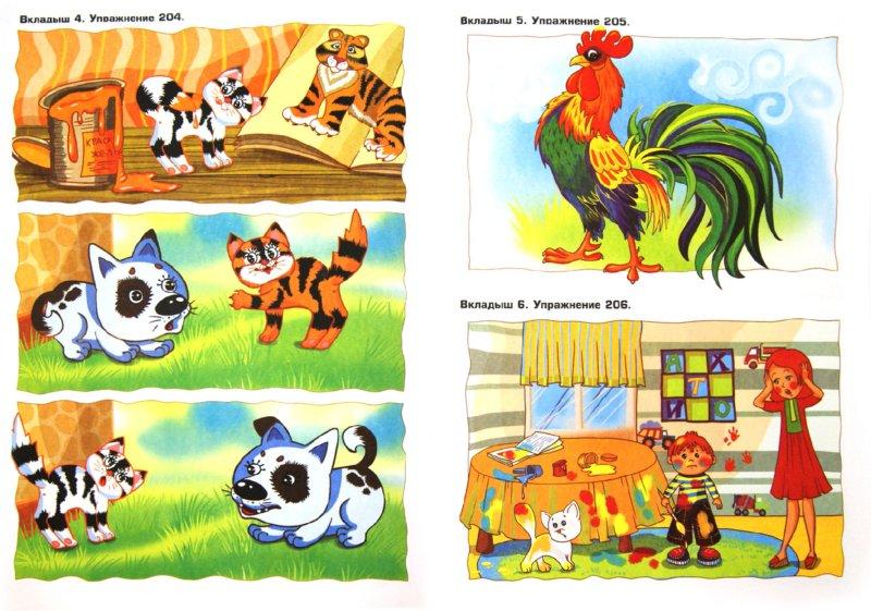 Иллюстрация 1 из 31 для Большая книга заданий по развитию речи. Для детей 4-8 лет - Елена Ульева | Лабиринт - книги. Источник: Лабиринт