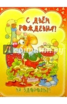 3ТМ-302/День рождения/открытка двойная