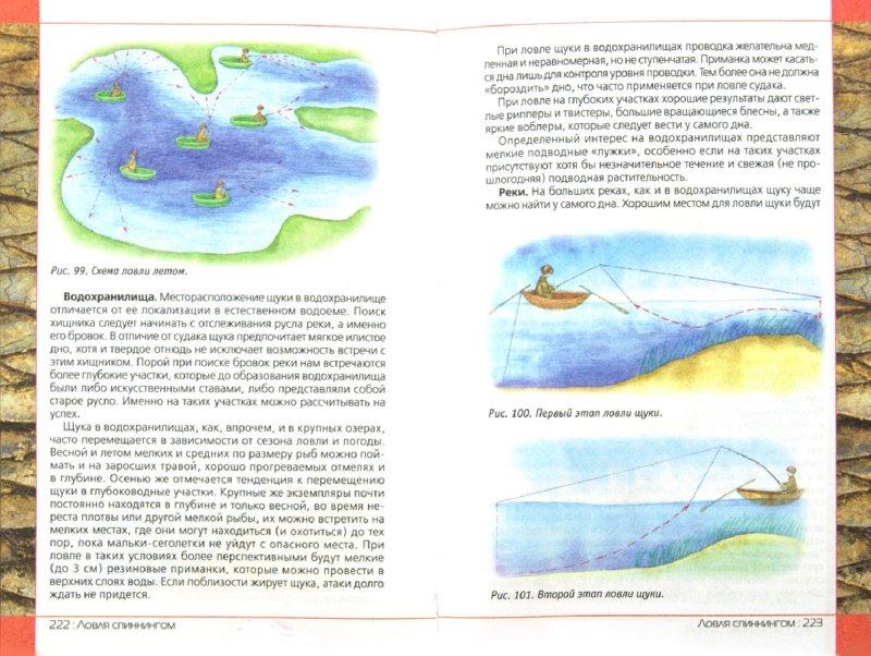 полная иллюстрированная энциклопедия рыбалки
