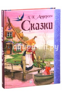 СказкиСказки зарубежных писателей<br>Волшебные сказки Ханса Кристиана Андерсена известны всем. Кто не слышал о храброй Герде, не побоявшейся Снежной королевы, о превратившемся в прекрасного лебедя гадком утёнке или об удивительном огниве, исполняющем все желания своего хозяина?<br>Знаменитые сказочные истории, прекрасно проиллюстрированные художником Жаном-Ноэлем Рошю, переносят читателя на туманные берега Дании, под небо Китая, в царство снегов и на морское дно, в дом бедняка-крестьянина и в королевский дворец. Они позволяют услышать истории, которые рассказывают друг другу вещи, и узнать, что снится деревьям.<br>Каждому, кто читает и слушает их, мудрые сказки Андерсена открывают двери в царство магии и чудесных грёз.<br>Автор вступительной статьи: Нина Жуланова.<br>Литературная обработка: Елена Новичкова.<br>Для детей 7-9 лет.<br>