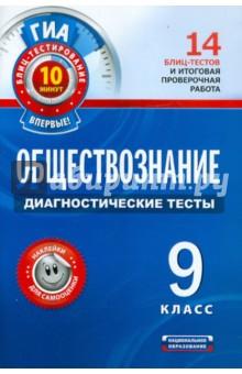 ГИА-2012. Обществознание. 9 класс. Диагностические тесты