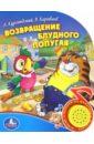 Обложка книги Возвращение блудного Попугая (книжка-игрушка)