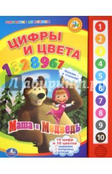 "Цифры и цвета ""Маша и Медведь"""