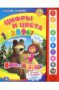 Обложка Маша и Медведь. Цифры и цвета