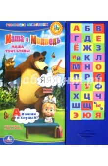"""Маша учит буквы """"Маша и Медведь"""""""