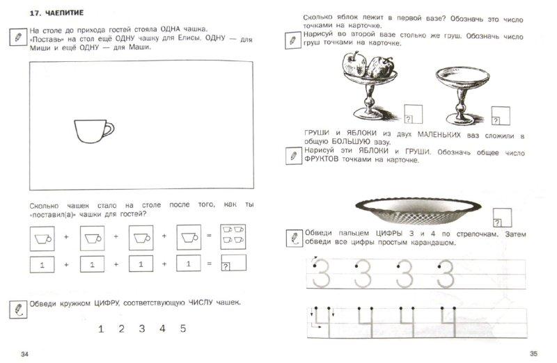 Иллюстрация 1 из 10 для Кронтик учится считать. Тетрадь для работы взрослых с детьми. ФГОС - Роза Чуракова   Лабиринт - книги. Источник: Лабиринт