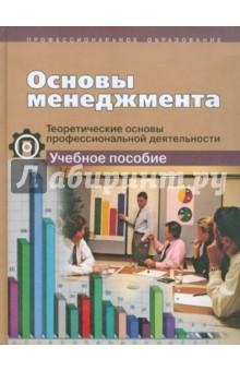 Основы менеджмента. Теоретические основы профессиональной деятельности. Учебное пособие