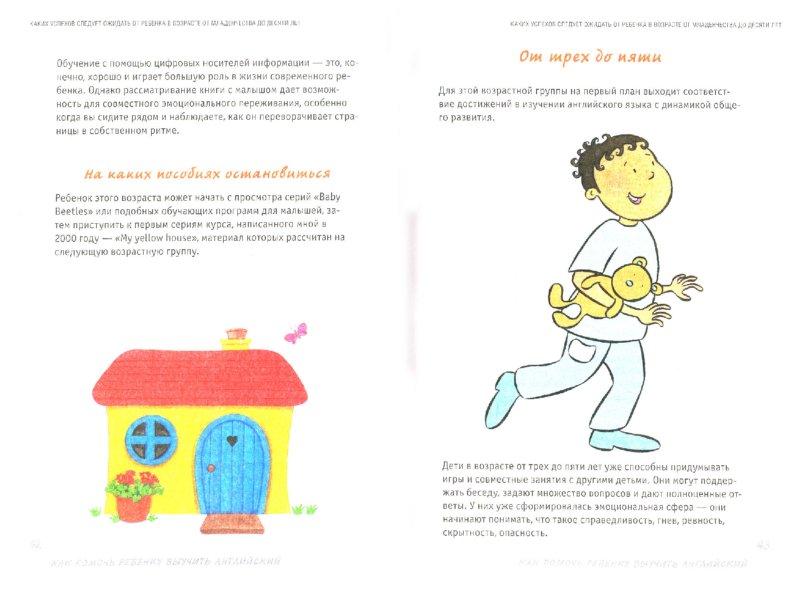 Иллюстрация 1 из 27 для Как помочь ребенку выучить английский - Клэр Селби | Лабиринт - книги. Источник: Лабиринт