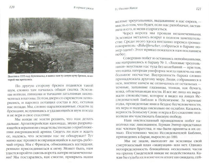 Иллюстрация 1 из 13 для В горниле ужаса. Рассказ человека, прошедшего через фашистский террор - Макс Либстер | Лабиринт - книги. Источник: Лабиринт