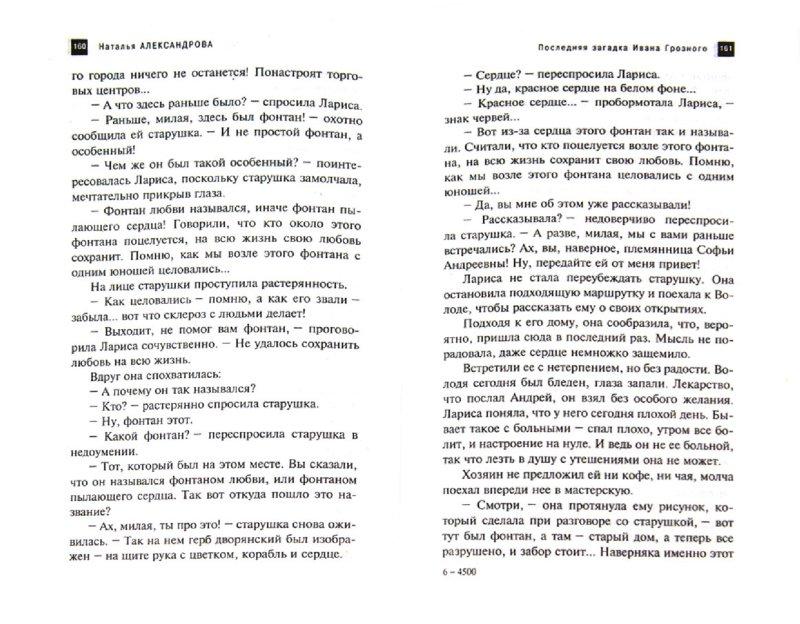 Иллюстрация 1 из 2 для Последняя загадка Ивана Грозного - Наталья Александрова | Лабиринт - книги. Источник: Лабиринт