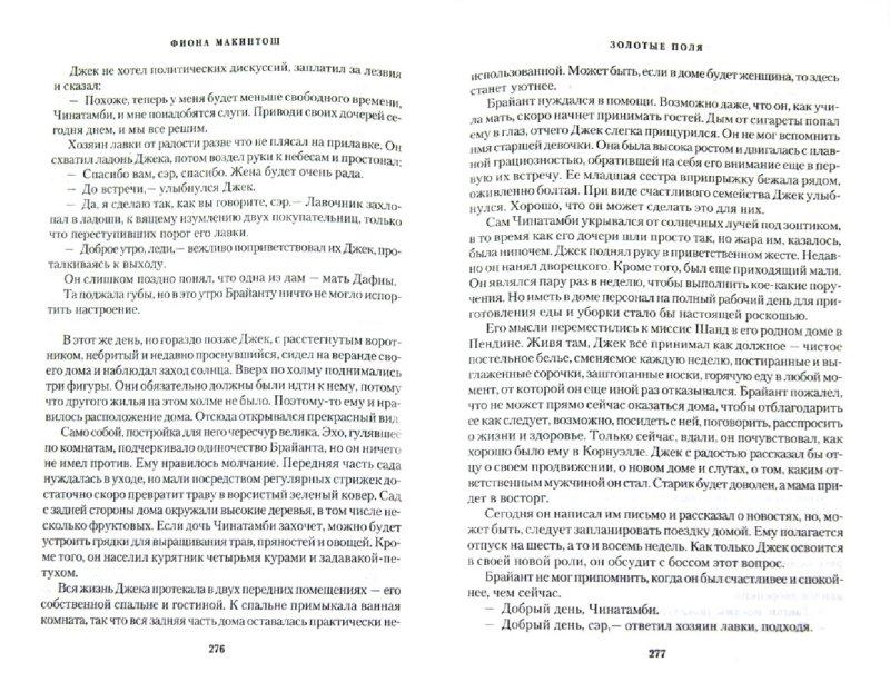 Иллюстрация 1 из 8 для Золотые Поля - Фиона Макинтош | Лабиринт - книги. Источник: Лабиринт