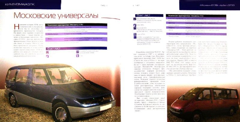 Иллюстрация 1 из 16 для Русские автомобили. Полная энциклопедия - Роман Назаров | Лабиринт - книги. Источник: Лабиринт
