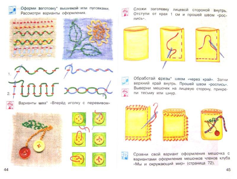 Иллюстрация 1 из 22 для Технология. 2 класс. Учебник. ФГОС - Рагозина, Гринева, Голованова   Лабиринт - книги. Источник: Лабиринт