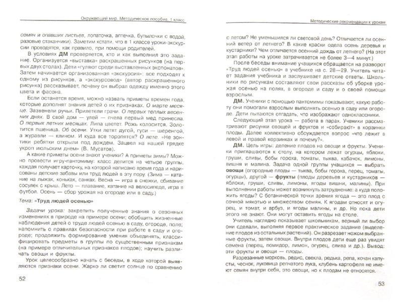 Иллюстрация 1 из 15 для Окружающий мир. 1 класс. Методическое пособие - Федотова, Трафимова, Трафимов | Лабиринт - книги. Источник: Лабиринт