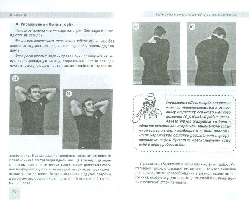 Иллюстрация 1 из 3 для Шея без боли. Уникальный изометрический тренинг - Игорь Борщенко | Лабиринт - книги. Источник: Лабиринт