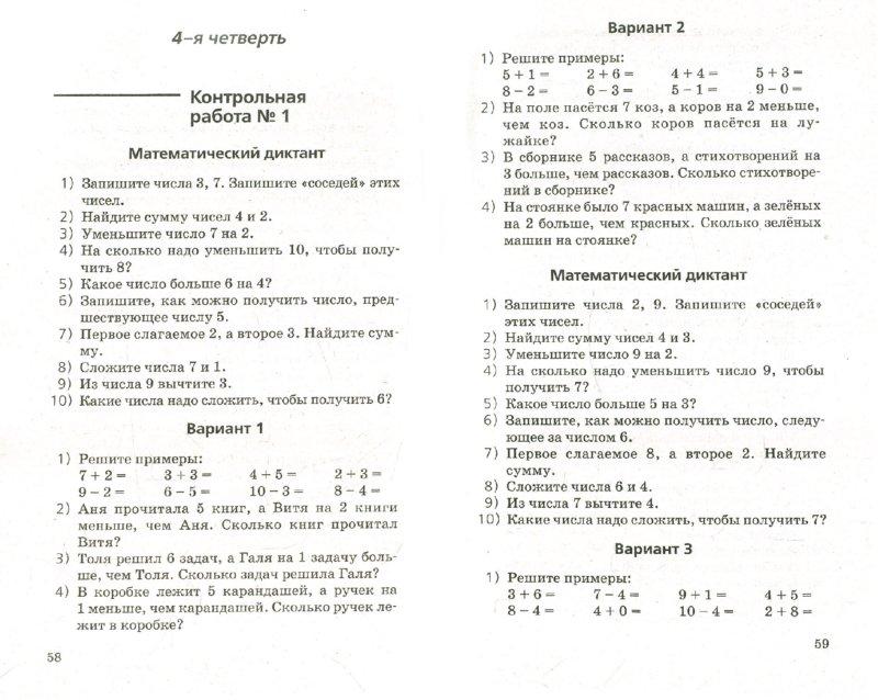 Контрольная работа по математике 8 класс 4 четверть ответы