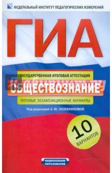 ГИА-12 Обществознание. Типовые экзаменационные варианты. 10 вариантов